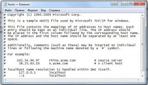 файл hosts вирус баннер spydevices.ru