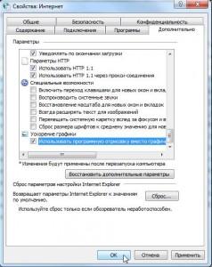 настройка отображения, режим совместимости, сброс настроек, просмотр файлов visio Internet Explorer spydevices.ru