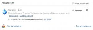 как удалить баннер в браузере spydevices.ru