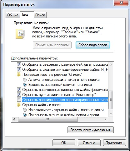 Как изменить расширения нескольких всех файлов сразу spydevices.ru