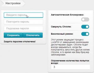 Как установить пароль на Google Chrome spydevices.ru