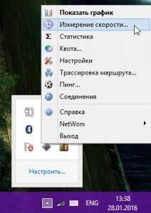 Бесплатная программа для контроля трафика интернета Networx - измерение, учёт, статистика и мониторинг интернет трафика spydevices.ru