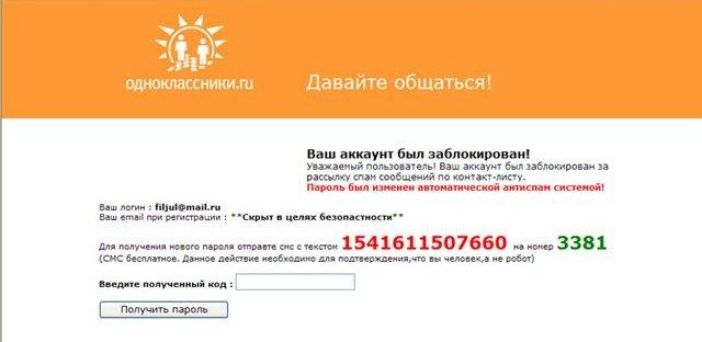 Как разблокировать Одноклассники spydevices.ru