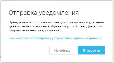 Как удалить свои данные с утерянного  (украденного) телефона Android spydevices.ru