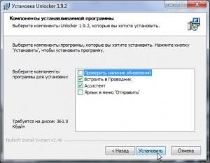 как использовать программу анлокер unlocker spydevices.ru