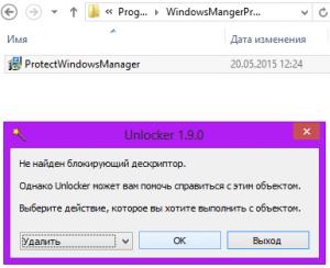Как удалить Windows Manager Protect spydevices.ru