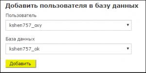 как перенести сайт на другой хостинг, spydevices.ru