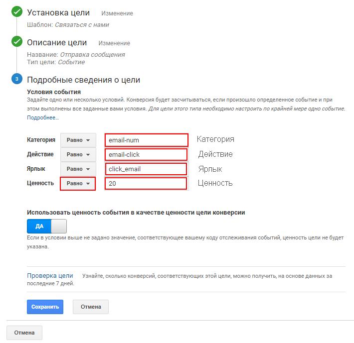 spydevices.ru цели яндекс метрика google analytics на кнопки ссылки