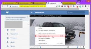 Как скачать видео из Вконтакте контакта вк