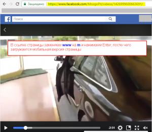 Как скачать видео с фейсбука facebook