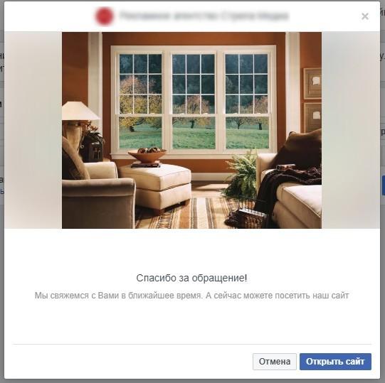 Как настроить лиды фейсбук инстаграм