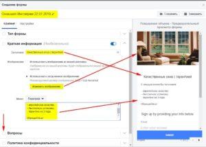 добавить и протестировать форму лида для Фейсбука и Инстаграма