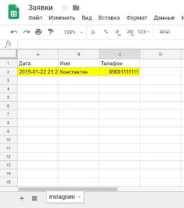 как добавить лиды фейсбук инстаграм в таблицу. Как настроить парсинг лидов