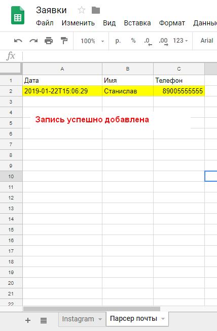 Настройка Zapier - заявки с сайта в таблицу