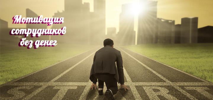 мотивация без затрат без денег