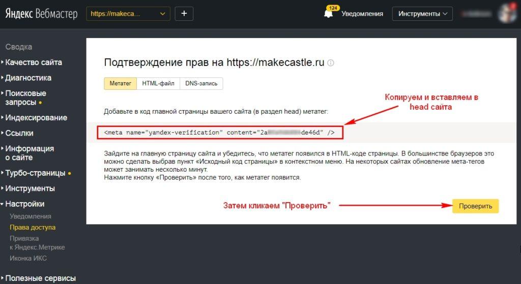 Как добавить Яндекс Вебмастер на сайт WordPress (WP)