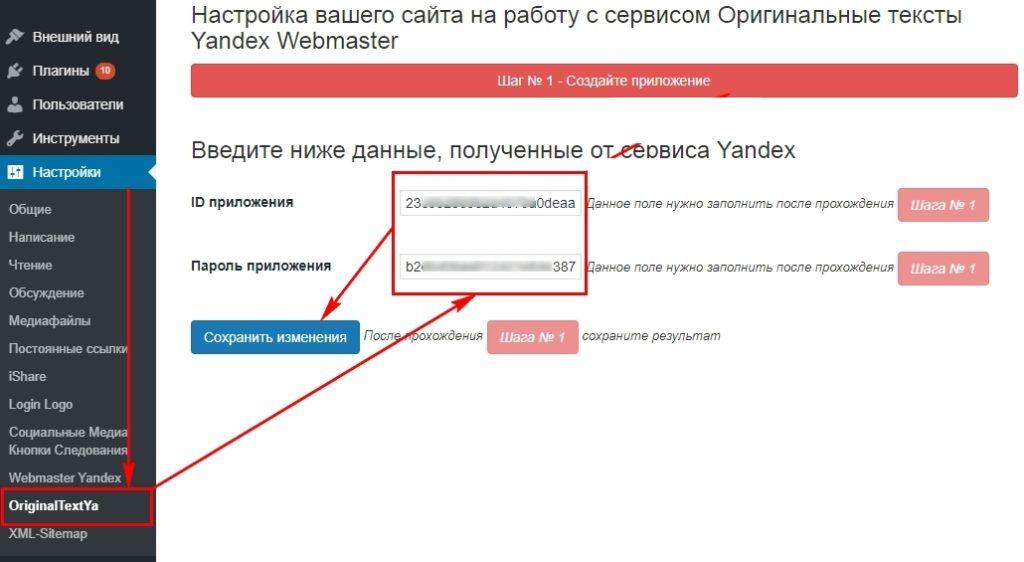 Как добавить настроить оригинальные тексты в Яндекс Вебмастер на сайт WordPress (WP)