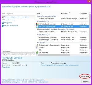 как удалить баннер в браузере Internet Explorer spydevices.ru