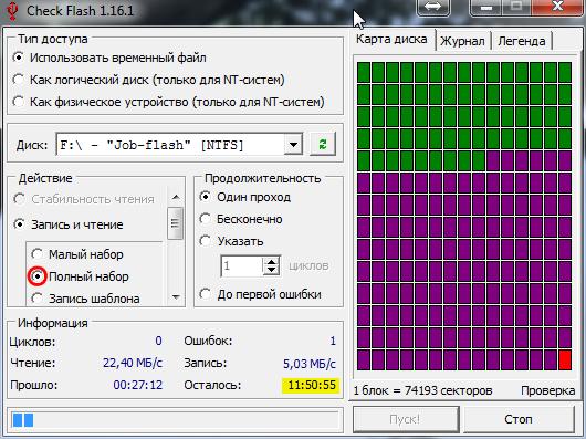 Как измерить скорость флешки Check Flash spydevices.ru