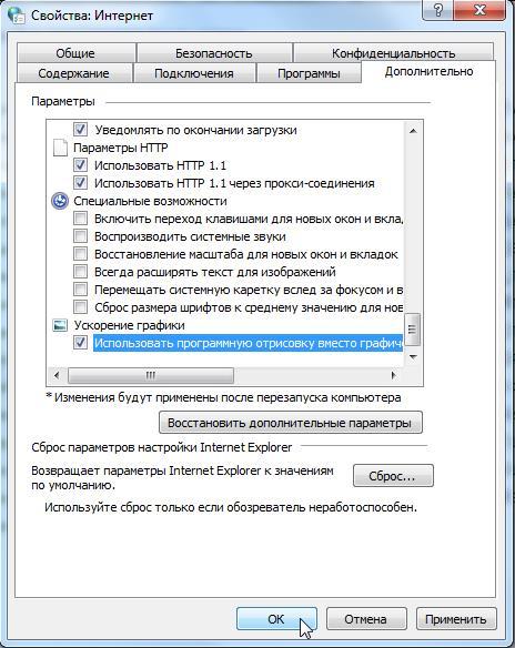 настройка отображения, режим совместимости, сброс настроек, просмотр файлов visio <a>Internet Explorer</a> spydevices.ru
