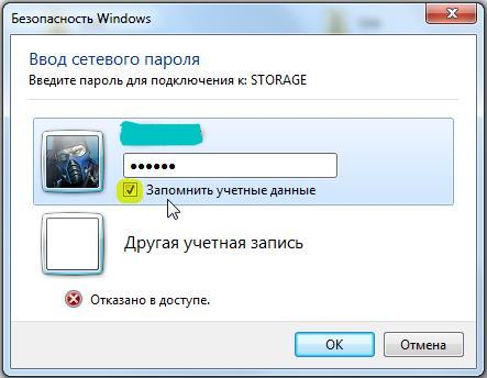 Как сбросить или изменить пароль на сетевой ресурс spydevices.ru