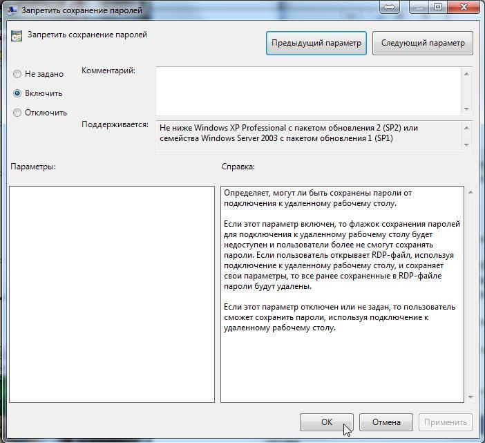Как запретить или разрешить запоминать пароли  удалённого рабочего стола Windows (RDP)  spydevices.ru