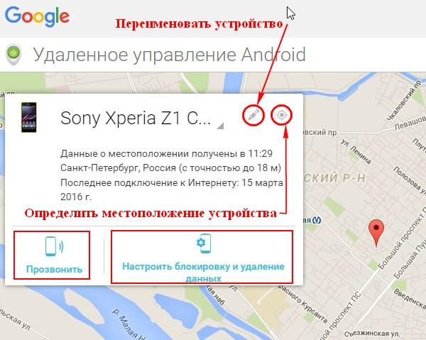 видео как найти украденный телефон