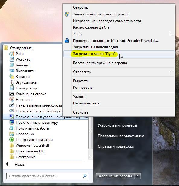 RDP удаленное управление рабочим столом виндовс windows spydevices.ru