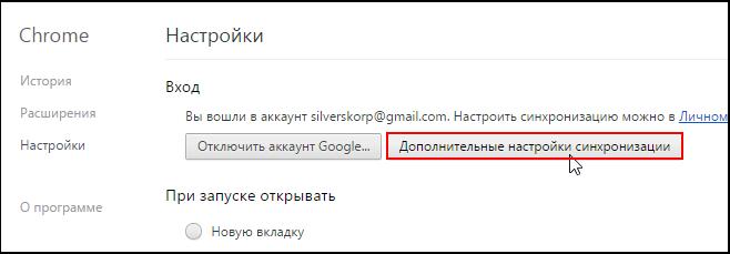 LockPW, как удалить, Как установить пароль на Google Chrome,  spydevices.ru