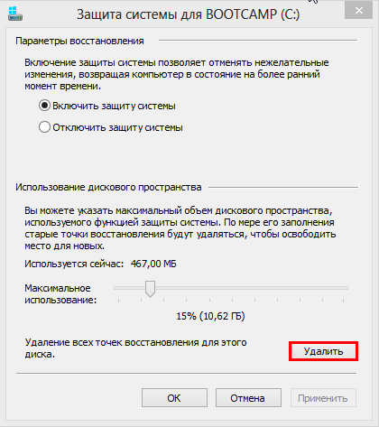 Точка восстановления системы Windows spydevices.ru