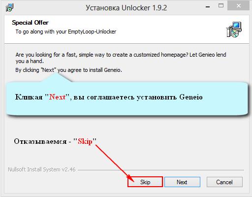 как использовать программу анлокер unlocker скачать бесплатно spydevices.ru