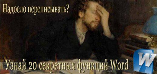 20 секретных функций word, spydevices.ru