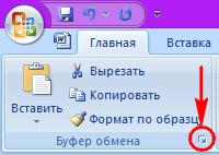 20 секретных функций word, кнопка буфера обмена, spydevices.ru
