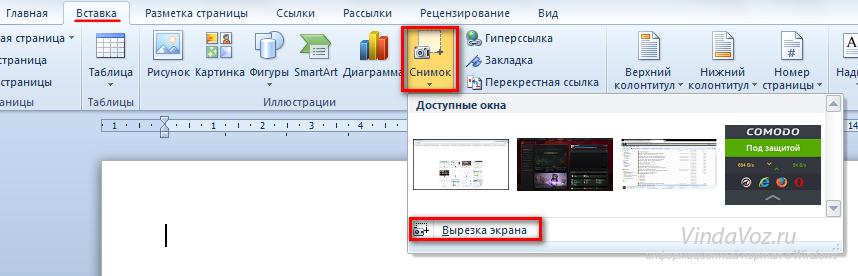 20 секретных функций word, кнопка снимок в +ворд +word, spydevices.ru