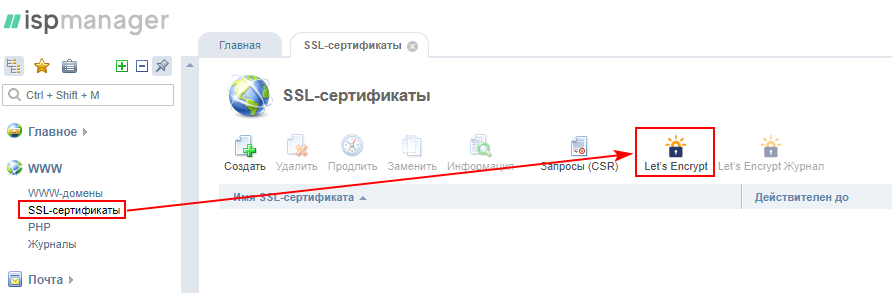 Получение и установка SSL-сертификата в ISP  manager | spydevices.ru