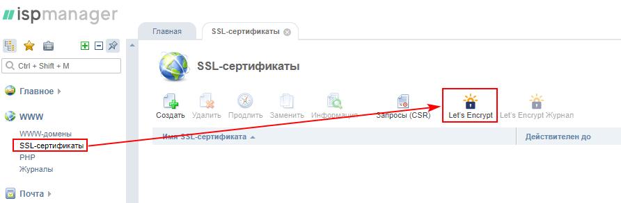 Получение и установка SSL-сертификата в ISP  manager | spydevices.ru