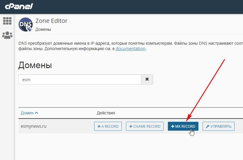 Как добавить MX-запись в cPanel spydevices.ru