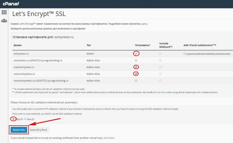 Получение и установка SSL-сертификата в cPanel | spydevices.ru