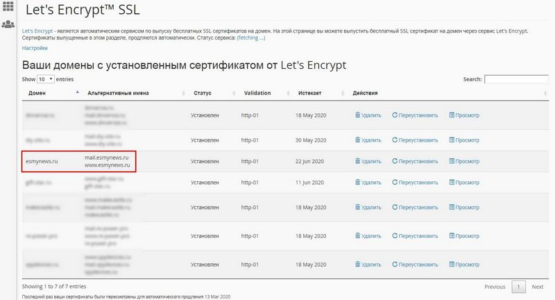 Получение и установка SSL-сертификата в cPanel | spydevices.ru